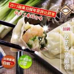 中秋團圓餃子套餐120入