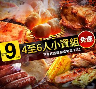 超值烤肉4-6件組