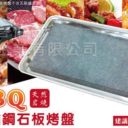 BBQ不鏽鋼石板烤盤