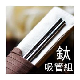 [ 法藍舶恩 ] 鈦吸管/純鈦筷吸管