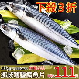 挪威薄鹽鯖魚(5尾), 360g/尾