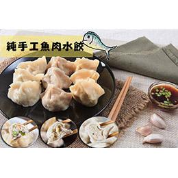 魚肉水餃X魚丸X海菜X海燕窩