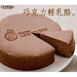 招牌原味/巧克力水蒸蛋糕 6吋2入