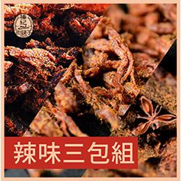 辣味3包組 豬肉絲x牛肉乾x豬肉乾