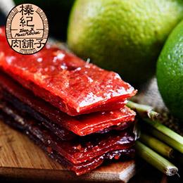 炭燒肉角X吮指肉乾