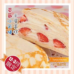 草莓小天使千層蛋糕
