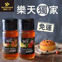 森林蜂蜜+高原蜂蜜兩入❤700g/入