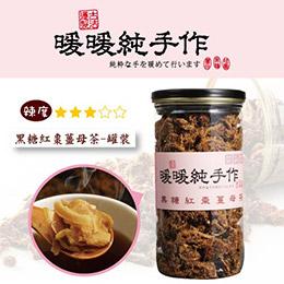 黑糖紅棗薑母茶(450g)超值組