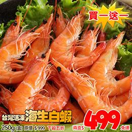 買一送一→台灣活凍海生白蝦