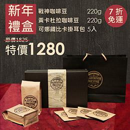 獨家配方咖啡豆220gX2+掛耳包五入