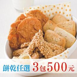 杏仁千層酥/瓦片/牛軋糖