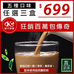 《專利控糖設計》真奶茶三盒↘58折