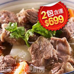 清燉午肉湯6-10人份