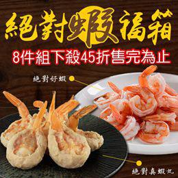 絕對蝦福箱★絕對好蝦+真蝦丸各4盒