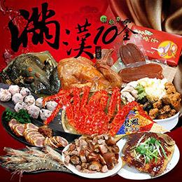 十全滿漢圍爐年菜