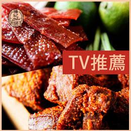 炭燒豬肉角+吮指豬肉乾/組