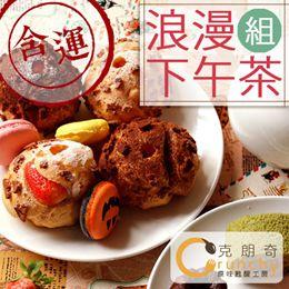 爽脆泡芙-浪漫下午茶10入