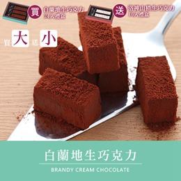 新品!!白蘭地生巧克力❤送洛神仙楂生巧