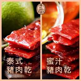 涮嘴2包組★蜜汁×泰式豬肉乾