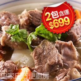 清燉牛肉湯雙包組 (10人份)