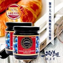 加拿大R.J.T天然楓糖藍莓果醬 2入