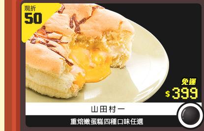 山田村一 重焙嫩蛋糕四種口味任選