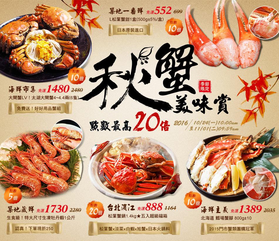 【1025-1101】秋蟹來了。秋食美味賞