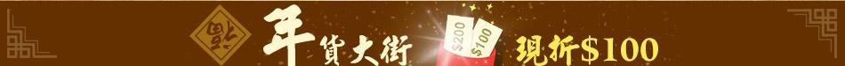 澎湃年菜 現折$200