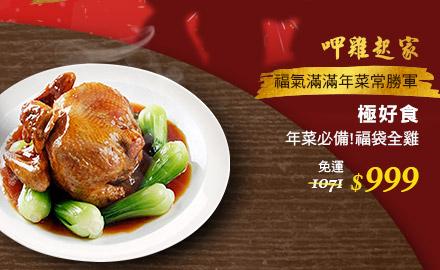 福氣滿滿年菜常勝軍極好食年菜必備!福袋全雞