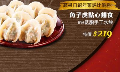 蘋果日報年菜趨勢推薦! 角子虎點心麵食8%低脂手工水餃4盒96入