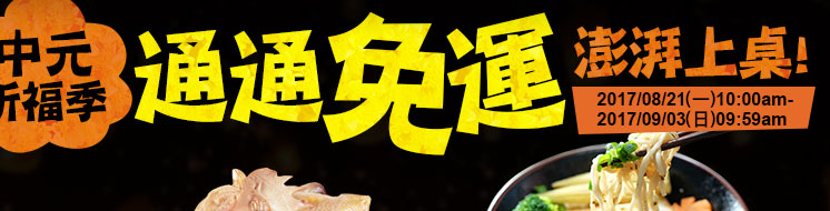 0821-0903】中元祈福季-通通免運澎湃上桌