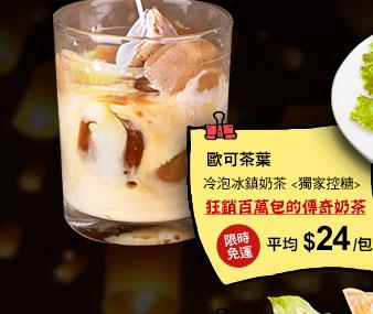 冷泡冰鎮奶茶獨家控糖; 狂銷百萬包的傳奇奶茶 限時免運平均$24/包