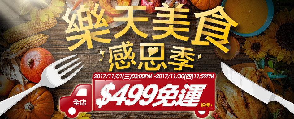【1101-1130】歲末感恩菜單-私藏大公開_499免運