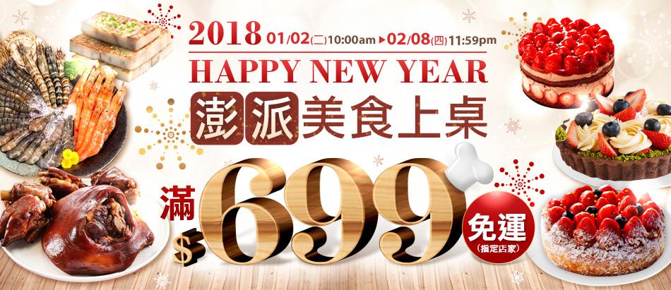 2018彭派美食上桌滿$499免運