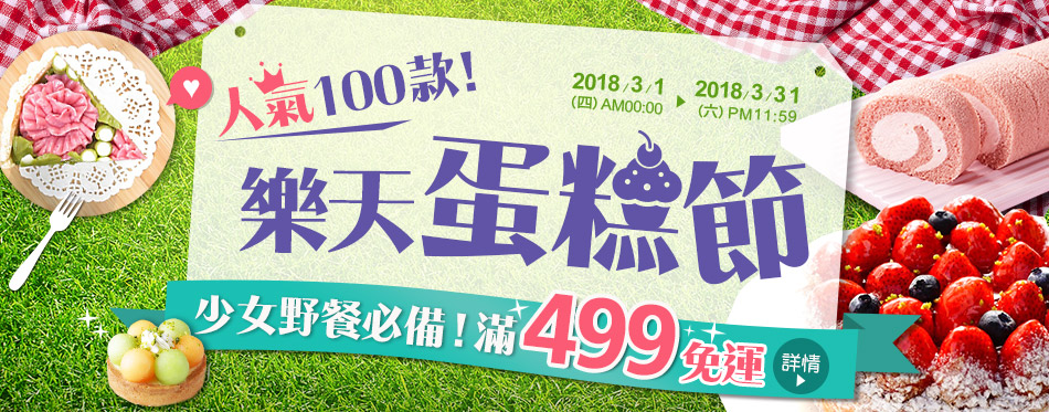 樂天蛋糕節:推薦人氣100款蛋糕甜點等野餐必備的團購美食,滿$499免運