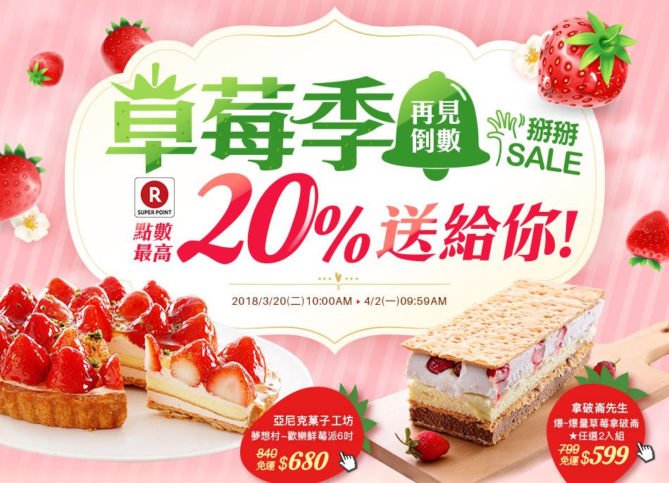 【0320-0402】草莓季最後一波