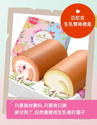 亞尼克菓子工坊 亞尼克生乳雙捲禮盒(原味/莓果雙漩) 只要真材實料,只要有口碑 緣分到了,自然會變成生乳捲扛壩子