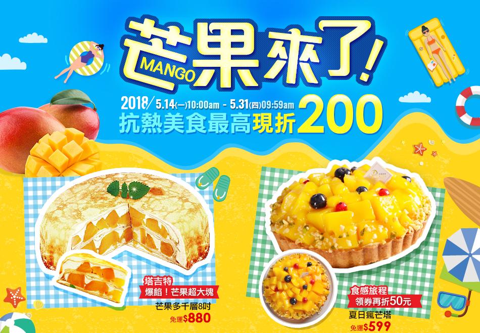 芒果來了:芒果蛋糕、甜點等抗熱美食最高現折$200