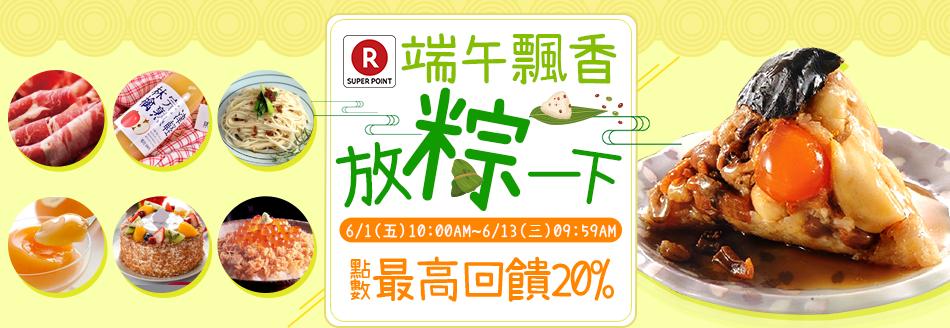 端午飄香放粽一下:各式端午肉粽、蛋糕甜點 點數最高回饋20%