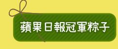 蘋果日報冠軍粽子