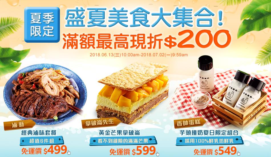 夏季限定:盛夏美食大集合,滿額最高現折$200