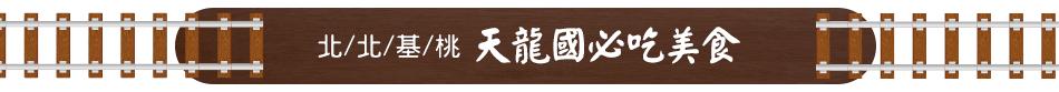 北/北/基/桃   天龍國必吃美食
