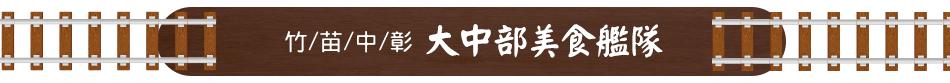 竹/苗/中/彰 大中部美食艦隊