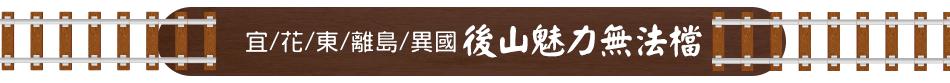 宜/花/東/離島/異國 後山魅力無法檔