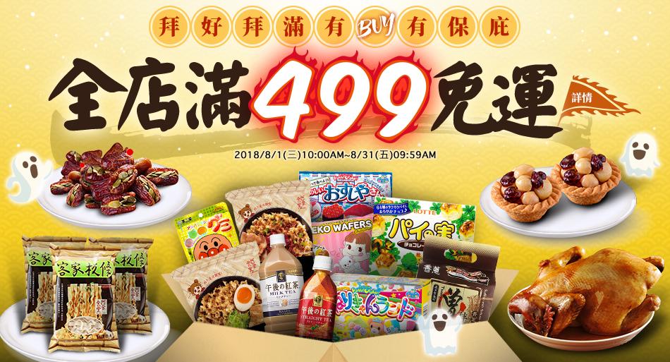 中元普渡有Buy有保庇:三牲蔬果、必吃甜點、人氣零嘴,全店滿499免運