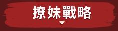初秋美食名單最高現折200