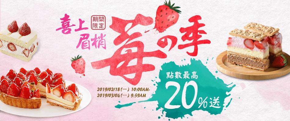 期間限定 喜上莓梢 草莓季 2019/02/18 10:00AM-2019/03/04 9:59AM 點數最高20%送