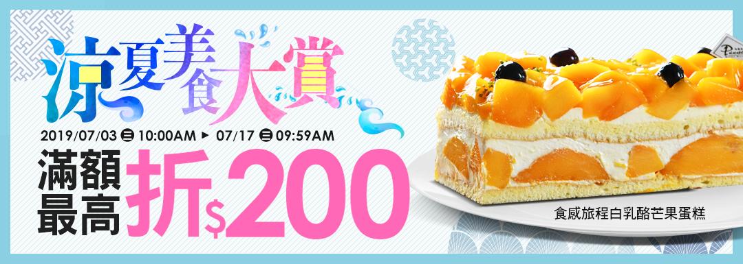 涼夏美食大賞:消暑飲品、甜點蛋糕滿額最高折$200