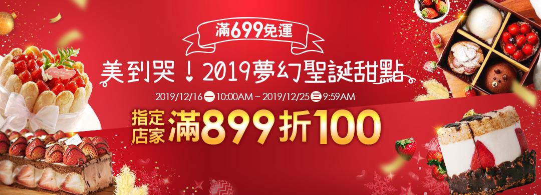 美到哭!2019夢幻聖誕甜點:指定店家滿899折100