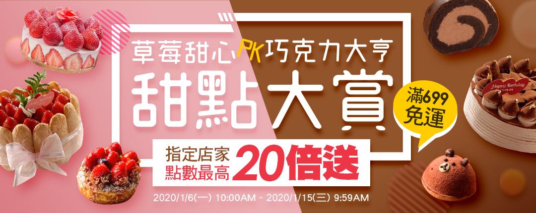 草莓甜心PK巧克力大亨:甜點大賞指定店家點數最高20倍送